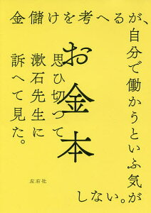 お金本/左右社編集部【合計3000円以上で送料無料】