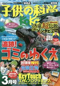 子供の科学 2020年3月号【雑誌】【合計3000円以上で送料無料】