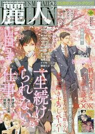 麗人 2020年3月号【雑誌】【合計3000円以上で送料無料】