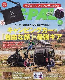 BE−PAL(ビ−パル) 2020年3月号【雑誌】【合計3000円以上で送料無料】