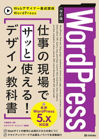 WordPress仕事の現場でサッと使える!デザイン教科書/中島真洋/ロクナナワークショップ【合計3000円以上で送料無料】