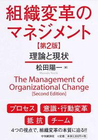 組織変革のマネジメント 理論と現状/松田陽一【合計3000円以上で送料無料】