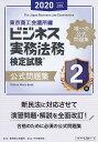 ビジネス実務法務検定試験2級公式問題集 2020年度版【合計3000円以上で送料無料】