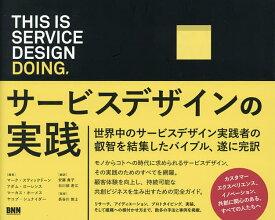 THIS IS SERVICE DESIGN DOING. サービスデザインの実践/マーク・スティックドーン/アダム・ローレンス/マーカス・ホーメス【3000円以上送料無料】