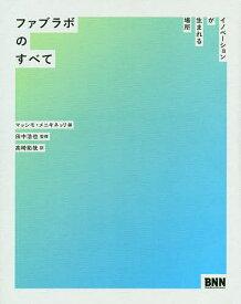 ファブラボのすべて イノベーションが生まれる場所/マッシモ・メニキネッリ/田中浩也/高崎拓哉【合計3000円以上で送料無料】