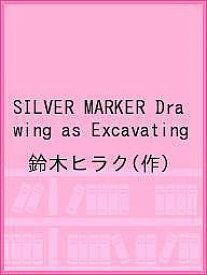 SILVER MARKER Drawing as Excavating/鈴木ヒラク【合計3000円以上で送料無料】