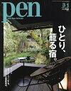 Pen(ペン) 2020年3月1日号【雑誌】【合計3000円以上で送料無料】