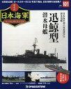 栄光の日本海軍パーフェクトF全国版 2020年3月3日号【雑誌】【合計3000円以上で送料無料】