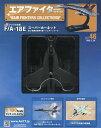 エアファイターコレクション 2020年2月26日号【雑誌】【合計3000円以上で送料無料】