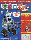 学習ロボットをつくる 2020年2月19日号【雑誌】【合計3000円以上で送料無料】