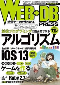 WEB+DB PRESS Vol.115【合計3000円以上で送料無料】