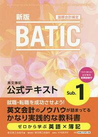 BATIC国際会計検定英文簿記公式テキストSub.1 〔2020〕新版【合計3000円以上で送料無料】