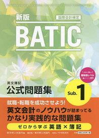 BATIC国際会計検定英文簿記公式問題集Sub.1 〔2020〕新版【合計3000円以上で送料無料】