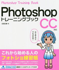 Photoshopトレーニングブック/広田正康【合計3000円以上で送料無料】
