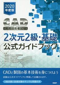 CAD利用技術者試験2次元2級・基礎公式ガイドブック 2020年度版/コンピュータ教育振興協会【3000円以上送料無料】