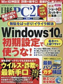 日経PC21 2020年4月号【雑誌】【合計3000円以上で送料無料】
