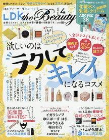 LDK the Beauty 2020年4月号【雑誌】【合計3000円以上で送料無料】