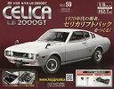トヨタセリカLB 2000GT 2020年2月26日号【雑誌】【合計3000円以上で送料無料】