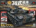74式戦車をつくる 2020年2月26日号【雑誌】【合計3000円以上で送料無料】