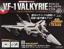 マクロスVF−1バルキリーをつくる 2020年2月26日号【雑誌】【合計3000円以上で送料無料】
