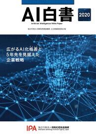 AI白書 2020/情報処理推進機構AI白書編集委員会【合計3000円以上で送料無料】