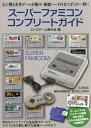 スーパーファミコンコンプリートガイド/レトロゲーム愛好会【合計3000円以上で送料無料】