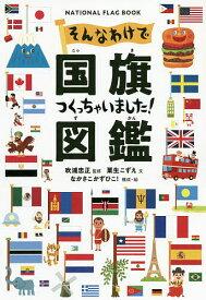 そんなわけで国旗つくっちゃいました!図鑑 NATIONAL FLAG BOOK/粟生こずえ/吹浦忠正/なかさこかずひこ!【合計3000円以上で送料無料】