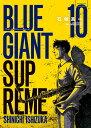 BLUE GIANT SUPREME 10/石塚真一【合計3000円以上で送料無料】