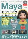 Mayaモデリングの一番わかりやすい本 作って覚える/大澤司【合計3000円以上で送料無料】