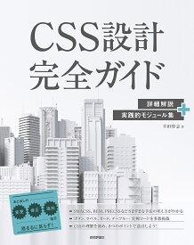 CSS設計完全ガイド 詳細解説+実践的モジュール集/半田惇志【3000円以上送料無料】
