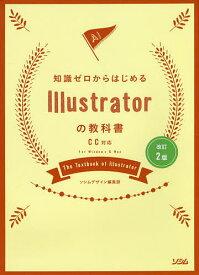 知識ゼロからはじめるIllustratorの教科書/ソシムデザイン編集部【合計3000円以上で送料無料】