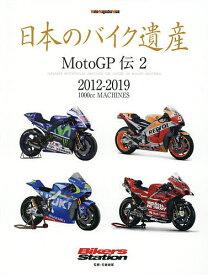 日本のバイク遺産 MotoGP伝2/佐藤康郎【合計3000円以上で送料無料】