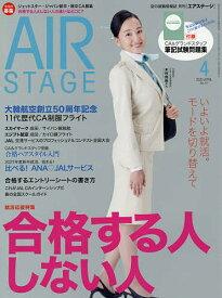 AirStage(エアステージ) 2020年4月号【雑誌】【合計3000円以上で送料無料】