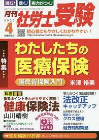 月刊社労士受験 2020年4月号【雑誌】【合計3000円以上で送料無料】