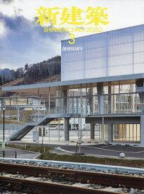 新建築 2020年3月号【雑誌】【合計3000円以上で送料無料】
