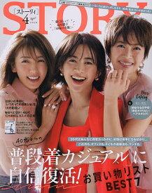 STORY(ストーリィ) 2020年4月号【雑誌】【合計3000円以上で送料無料】
