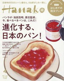 Hanako(ハナコ) 2020年4月号【雑誌】【合計3000円以上で送料無料】