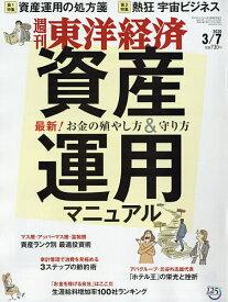 週刊東洋経済 2020年3月7日号【雑誌】【合計3000円以上で送料無料】