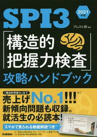 SPI3「構造的把握力検査」攻略ハンドブック 2021年版/ブレスト研【合計3000円以上で送料無料】