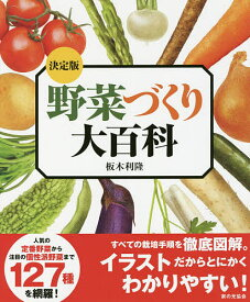 野菜づくり大百科 決定版/板木利隆【合計3000円以上で送料無料】