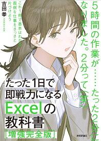 たった1日で即戦力になるExcelの教科書/吉田拳【合計3000円以上で送料無料】