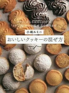 """小嶋ルミのおいしいクッキーの混ぜ方 Mitten's lesson サクッ、さらさらの口どけは""""ミトン流""""3つの混ぜ方で作ります/小嶋ルミ/レシピ【合計3000円以上で送料無料】"""