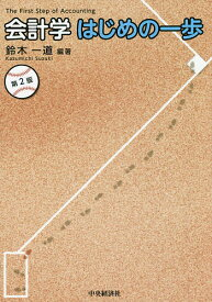 会計学はじめの一歩/鈴木一道【合計3000円以上で送料無料】