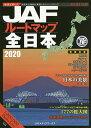 JAFルートマップ全日本 2020【合計3000円以上で送料無料】