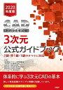 CAD利用技術者試験3次元公式ガイドブック 2020年度版/コンピュータ教育振興協会【合計3000円以上で送料無料】