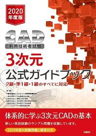 CAD利用技術者試験3次元公式ガイドブック 2020年度版/コンピュータ教育振興協会【3000円以上送料無料】