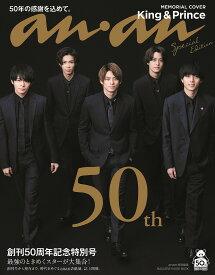 an・an創刊50周年記念特別号SPECIAL EDITION【3000円以上送料無料】