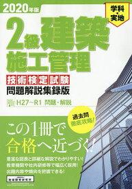 2級建築施工管理技術検定試験問題解説集録版 学科・実地 2020年版【合計3000円以上で送料無料】