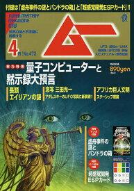 ムー 2020年4月号【雑誌】【合計3000円以上で送料無料】