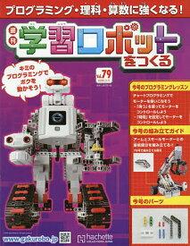 学習ロボットをつくる 2020年3月11日号【雑誌】【合計3000円以上で送料無料】
